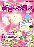 天使が叶えてくれる新月のお願い [決定版]~ピンクの紙でどんどん願いが叶う!~ (シンコーミュージックMOOK)