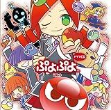 ドラマCD ぷよぷよ Vol.3