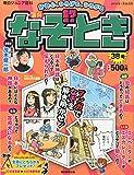 朝日ジュニア百科 週刊なぞ!?とき全国版 2015年 1/25 号 [雑誌]