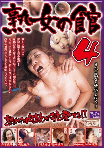 熟女の館 4 [DVD]