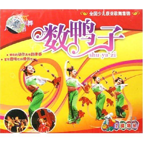 vcd数鸭子(2碟装)/儿童歌伴舞系列