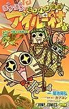 モンハン漫画 ぽかぽかアイルー村 3 (ジャンプコミックス)
