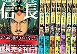 『信長』全8巻セット