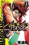 ハリガネサービス 2 少年チャンピオン・コミックス