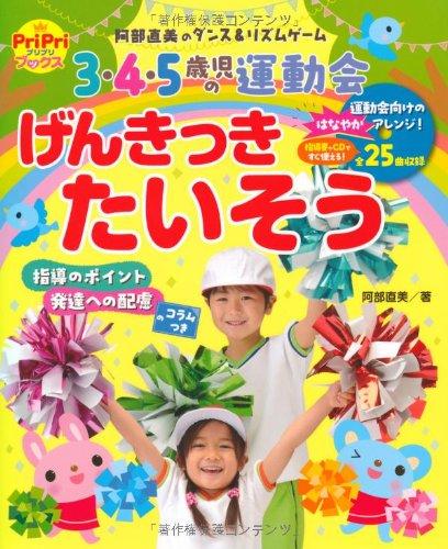 3・4・5歳児の運動会 げんきっきたいそう 阿部直美のダンス&リズムゲーム (PriPriブックス)