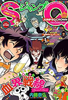 ジャンプSQ.CROWN 2016 Autumn  264MB