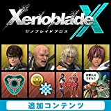 XenobladeXゼノブレイドクロス お得な有料追加コンテンツまとめ買いセット