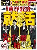 週刊東洋経済 2014年11/29号 [雑誌]