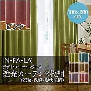 IN-FA-LA 無地 遮光カーテン 2枚組(遮熱・保温・形状記憶) 100×200cm