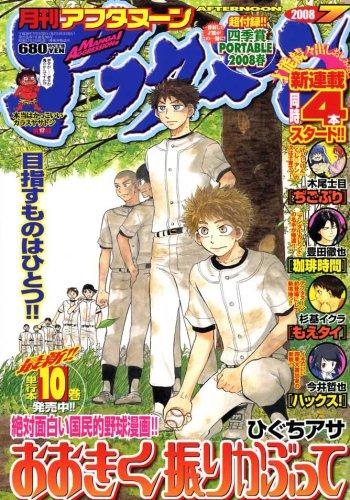 月刊 アフタヌーン 2008年 07月号 [雑誌]