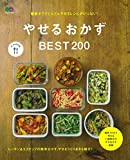 やせるおかずBEST200 (エイムック 3469 ei cooking)