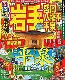 るるぶ岩手 盛岡 八幡平 平泉'10~'11 (るるぶ情報版 東北 4)