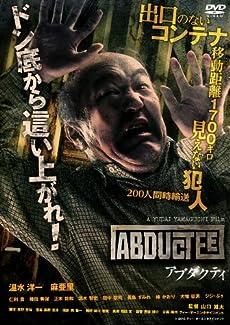 アブダクティ [DVD]