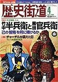 歴史街道 2009年 04月号 [雑誌]