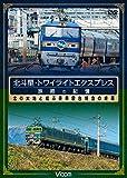 想い出の中の列車たちシリーズ 北斗星・トワイライトエクスプレス 旅路の記憶 昭和に誕...[DVD]