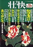 壮快 2007年 02月号 [雑誌]