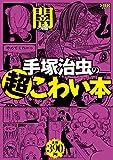 手塚治虫の超こわい本 闇の編 (MFコミックス)
