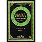 The Shrine's History of Al-hussain: v. 3: His Family and Partisans (Hussaini Encyclopedia)by Mohammad Sadiq Al...