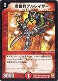 デュエルマスターズ 《奇襲兵ブルレイザー》 DM03-050-C 【クリーチャー】