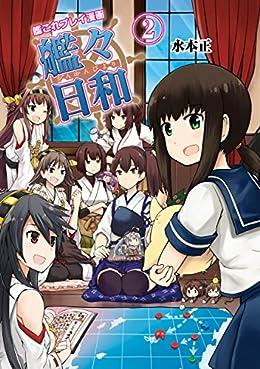艦これプレイ漫画 艦々日和(2) (ファミ通BOOKS)