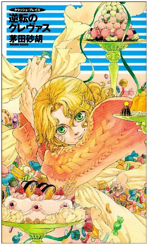 逆転のクレヴァス (C・NovelsFantasia か 1-52 クラッシュ・ブレイズ)