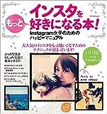 インスタをもっと好きになる本! ?Instagram女子のためのハッピーマニュアル? (マイナビムック)