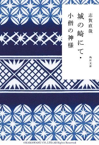 城の崎にて・小僧の神様 角川文庫