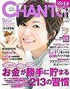 CHANTO(ちゃんと) 2015年 11月号
