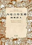 ハモニカ文庫 / 山川 直人 のシリーズ情報を見る