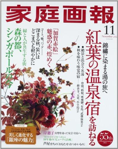 家庭画報 2012年 11月号 [雑誌]