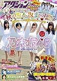 漫画アクション 2013年 11/5号 [雑誌]