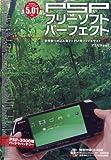 PSPフリーソフトパーフェクト―カスタムファームウエア5.01対応 (アスペクトムック)