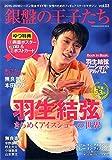 銀盤の王子たち(3) (双葉社スーパームック)