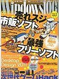 Windows 100% 2011年 03月号 [雑誌]