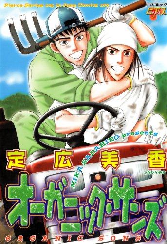 オーガニック・サンズ (JUNEコミックス)