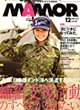 MAMOR (マモル) 2008年 12月号 [雑誌]
