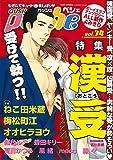 GUSHpeche VOL.34 特集 漢受 (GUSH COMICS)