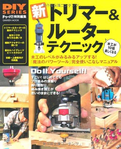 新 トリマー&ルーター テクニック (Gakken Mook DIY SERIES)
