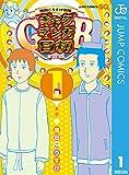 増田こうすけ劇場 ギャグマンガ日和GB 1 (ジャンプコミックスDIGITAL)