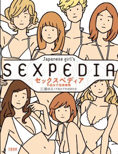 セ○クスペディア 平成女子性欲事典