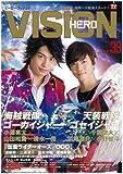 HERO VISION [ヒーローヴィジョン] Vol.39 (TOKYO NEWS MOOK 219号)-