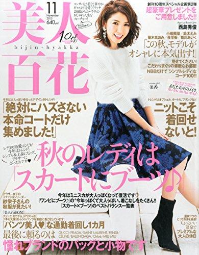 美人百花(びじんひゃっか) 2015年 11 月号 [雑誌]