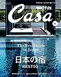 Casa BRUTUS (カーサ・ブルータス) 2016年 5月号 [雑誌] CasaBRUTUS