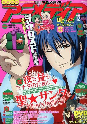 アニメディア 2009年 12月号 [雑誌]