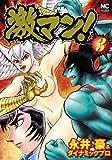 激マン! 3巻 (ニチブンコミックス)