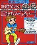 ムック DVD+CD付 図解マスター はじめてのロックギター [改訂版] (シンコー・ミュージックMOOK)