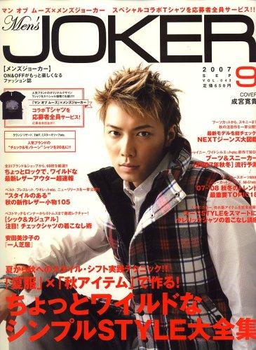 Men's JOKER (メンズ ジョーカー) 2007年 09月号 [雑誌]
