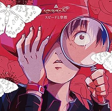 スピードと摩擦(初回生産限定盤)(DVD付)