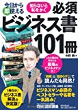 img - for 101 books essential business book write a shame if you do not know off-the-shelf from today (2011) ISBN: 4023310042 [Japanese Import] book / textbook / text book