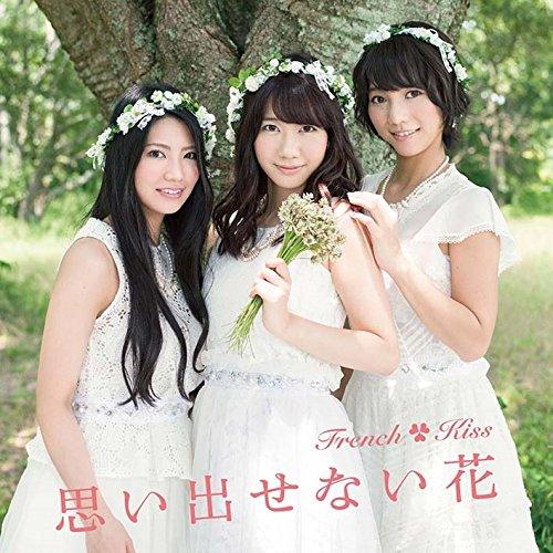思い出せない花 (TYPE-A) (CD+DVD)